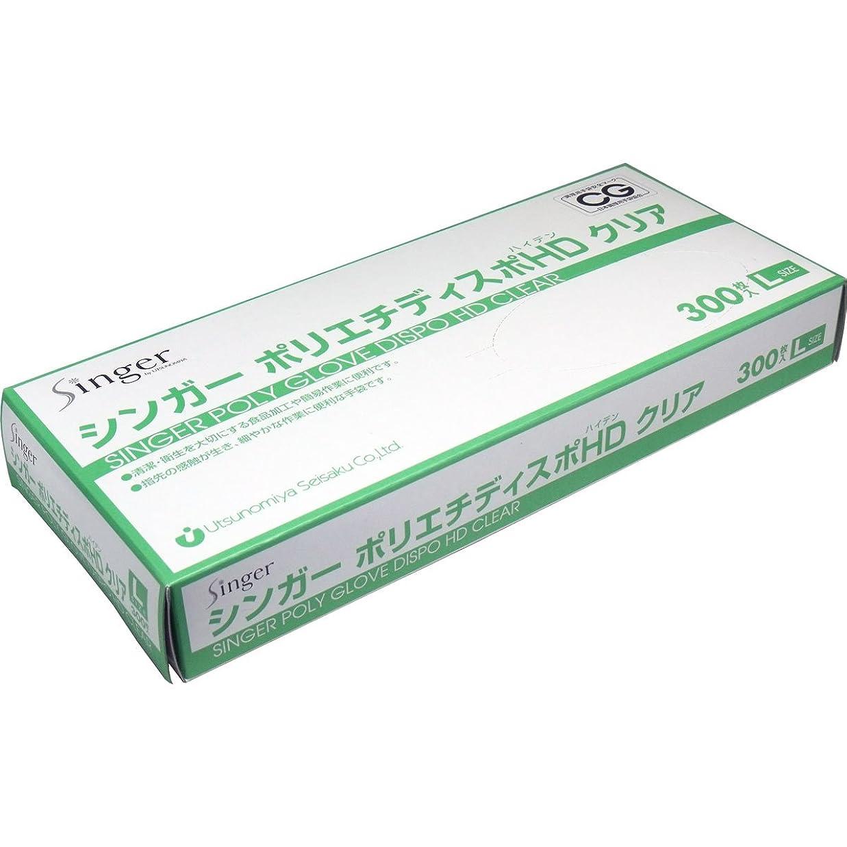 手紙を書くカポックレモン食品衛生法適合手袋 シンガーポリエチディスポHDクリア Lサイズ 300枚入 3個セット