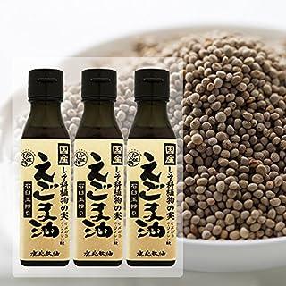 国産えごま油100g×3本 農薬不使用栽培した えごま(えごしそ)の実を、薪を焚いて釜いりし玉搾りした油