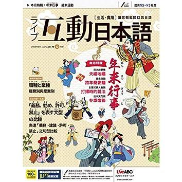 互動日本語2020年12月號