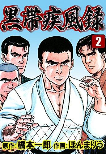 黒帯疾風録 (2) - 橋本一郎, ほんまりう
