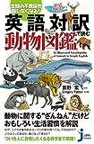 生態の不思議を話したくなる!  英語対訳で読む動物図鑑 (じっぴコンパクト新書)
