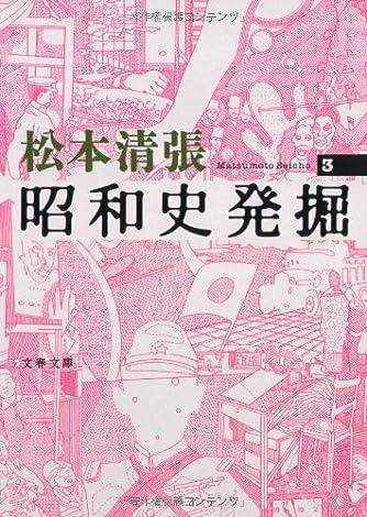 新装版 昭和史発掘 (3) (文春文庫)