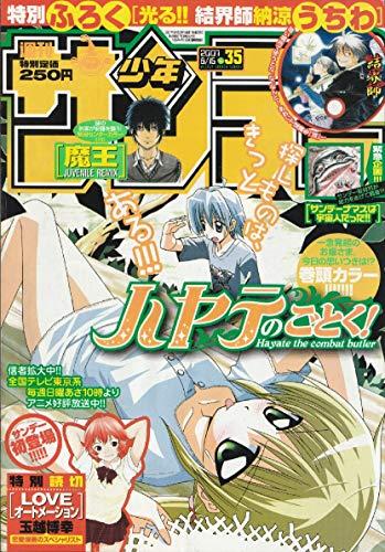 週刊少年サンデー 2007年 8月15日 No.35 (通巻2825号)