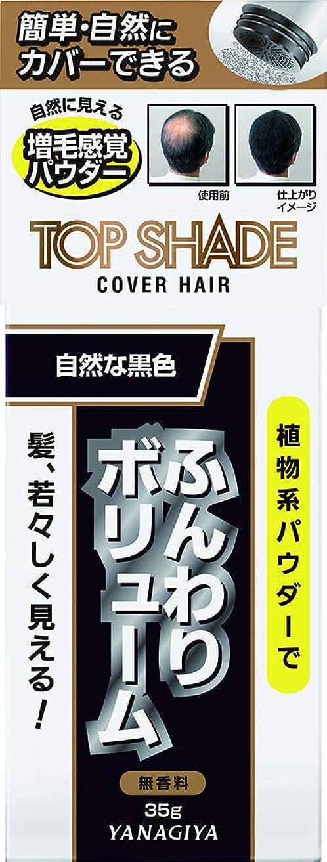 単に独特のフェードトップシェード カバーヘアー (自然な黒色)