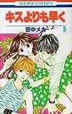 キスよりも早く 第5巻 (花とゆめCOMICS)