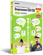 ウォンツ Dreamweaver CS4/CS5 実用編 第3講