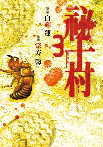 祕十村(3) (ヤングマガジンコミックス)