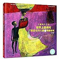 儿童音乐之旅:世界上最美的猴面包树儿童歌曲绘本