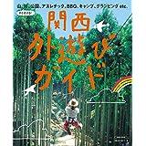 関西 外遊びガイド (えるまがMOOK)