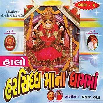 Halo Harsiddhimana Dhame, Vol. 1