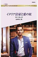 イタリア富豪と愛の虹 (ハーレクイン・ロマンス) Kindle版