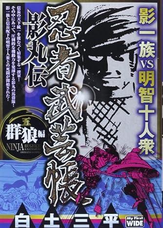 忍者武芸帳影丸伝 5 (My First WIDE)