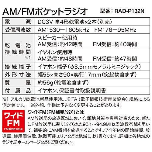 OHMAudioCommAM/FMポケットラジオグレーRAD-P132N-H
