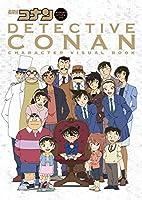名探偵コナン キャラクタービジュアルブック