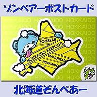 ゾンベアー ポストカード 北海道 絵はがき 1枚