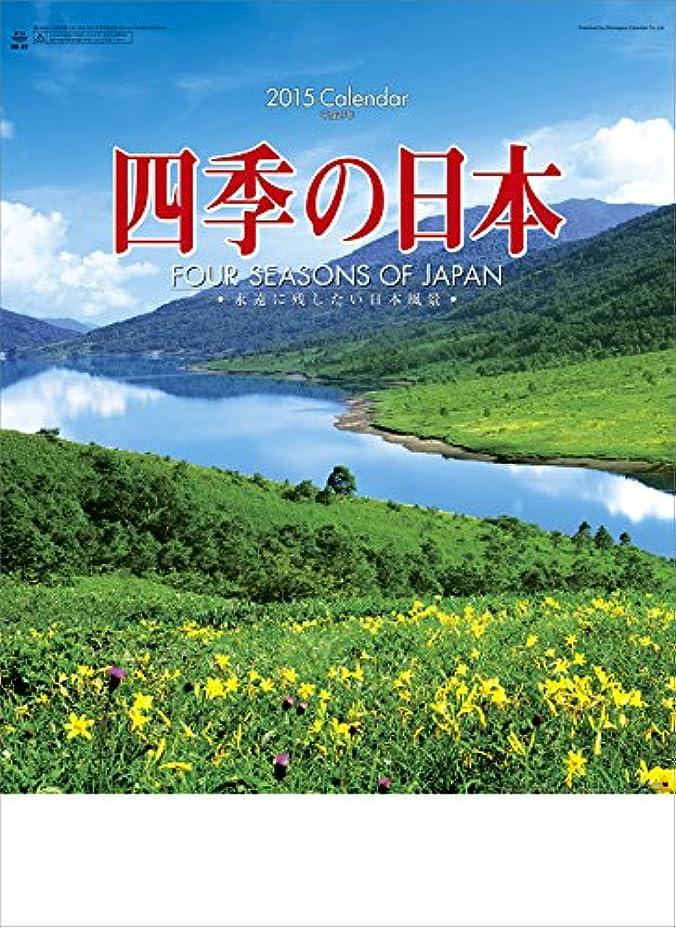 フライト緯度変色する四季の日本 カレンダー 2015年
