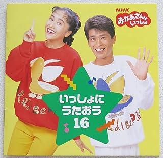 NHK「おかあさんといっしょ」いっしょにうたおう16