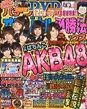 パチンコオリジナル必勝法デラックス 2012年 10月号 [雑誌]