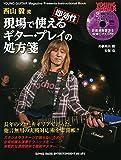 """西山 毅流""""即効性""""現場で使えるギター・プレイの処方箋(CD付)"""