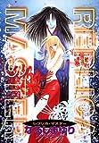 REPLICA MASTER<レプリカ・マスター> (ウィングス・コミックス)