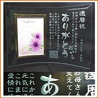名入れ ガラスの手紙 メッセージフォトフレーム 写真立て ガラスにメッセージを彫刻 還暦 感謝状 祝開店 アトリエエイム
