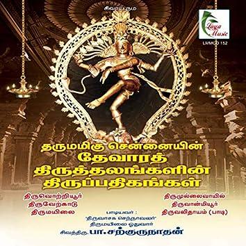 Dharumamigu Chennaiyin Devara Thiruthalangalin Thiruppathigangal