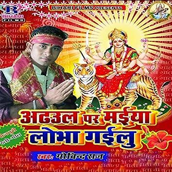 Adhaul Par Maiya Lobha Gailu - Single