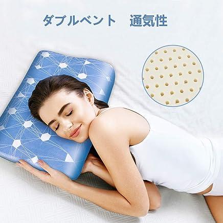 枕 ラテックス枕 高反発枕 快眠まくら 安眠枕 良い通気性 人間工学設計 肩こり対策 仰向け横向き 頚椎サポート ストレス解消 洗えるカバー 抗菌 防臭
