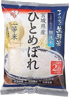 【精米】生鮮米 無洗米 宮城県産 ひとめぼれ 2合パック 300g 平成30年産