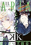 ARIA 2015年11月号[2015年9月28日発売] [雑誌] (ARIAコミックス)