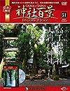 神社百景DVDコレクション 51号  高千穂神社・天岩戸神社   分冊百科