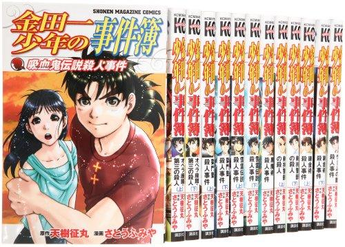 金田一少年の事件簿 新シリーズ コミック 1-13巻セット (少年マガジンコミックス) - さとう ふみや