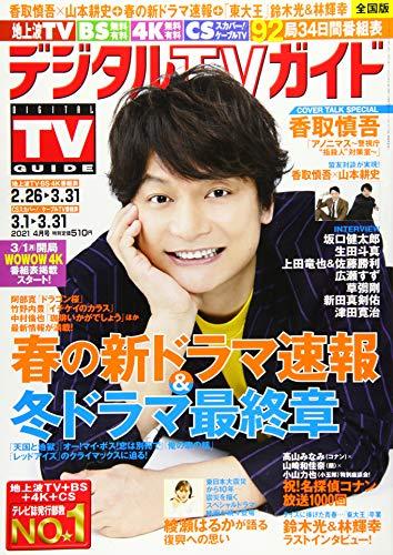 デジタルTVガイド 2021年 04 月号 [雑誌]