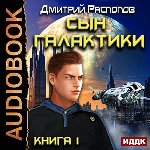 The Son of the Galaxy I [Russian Edition] audiobook cover art