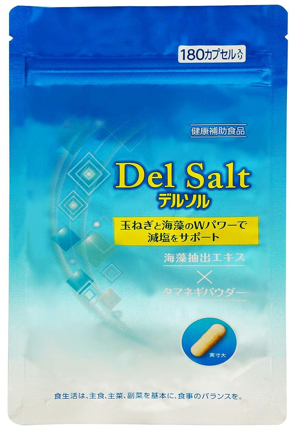 経度質量週間Del Salt デルソル 塩分排出 排塩サプリメント サプリメント 健康補助食品 180粒 チャック付き 袋タイプ 持ち運び便利