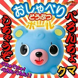 1 X Talking Animal Borukuma (Japan Import)