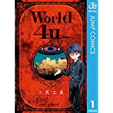 World 4u_ 1 (ジャンプコミックスDIGITAL)