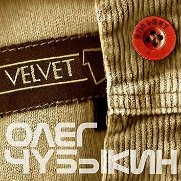 Вельвет (Deluxe Edition)