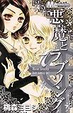 悪魔とラブソング 7 (マーガレットコミックス)