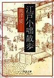 江戸小咄散歩 (中公文庫)