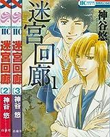 迷宮回廊 コミック 1-3巻セット (花とゆめCOMICS)