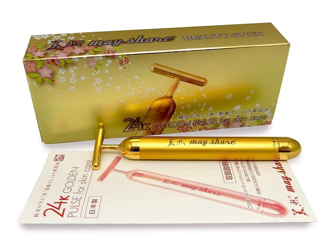 マリナー称賛テンポ日本製 24Kゴールドビューティースティック(T型)Beauty Stick 黄金棒 MS-1