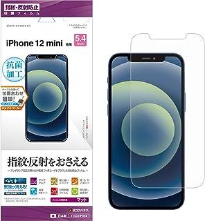 ラスタバナナ iPhone12 mini 5.4インチ 専用 フィルム 全面保護 反射防止 抗菌 アンチグレア アイフォン 液晶保護 T2501IP054