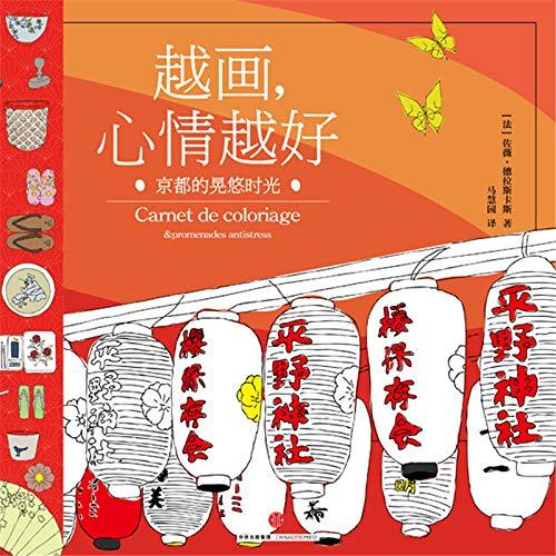 Gaocheng Japon Secret of Kyoto Libro de Colorear para Tiempo Libre, antiestrés, Libro de Colorear para jardín Secreto, Dibujo para Adultos y niños: Amazon.es: Hogar