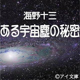 ある宇宙塵の秘密                   著者:                                                                                                                                 海野 十三                               ナレーター:                                                                                                                                 大津 千絵                      再生時間: 不明     1件のカスタマーレビュー     総合評価 1.0