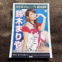 AKB48 福袋当選品 タイトル復刻版 生写真 僕たちは戦わない 41thシングル 選抜総選挙 鈴木まりや