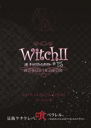 人狼 ザ・ライブプレイングシアター #15:WITCH II 星降る歌と13人の魔女 Stage 4