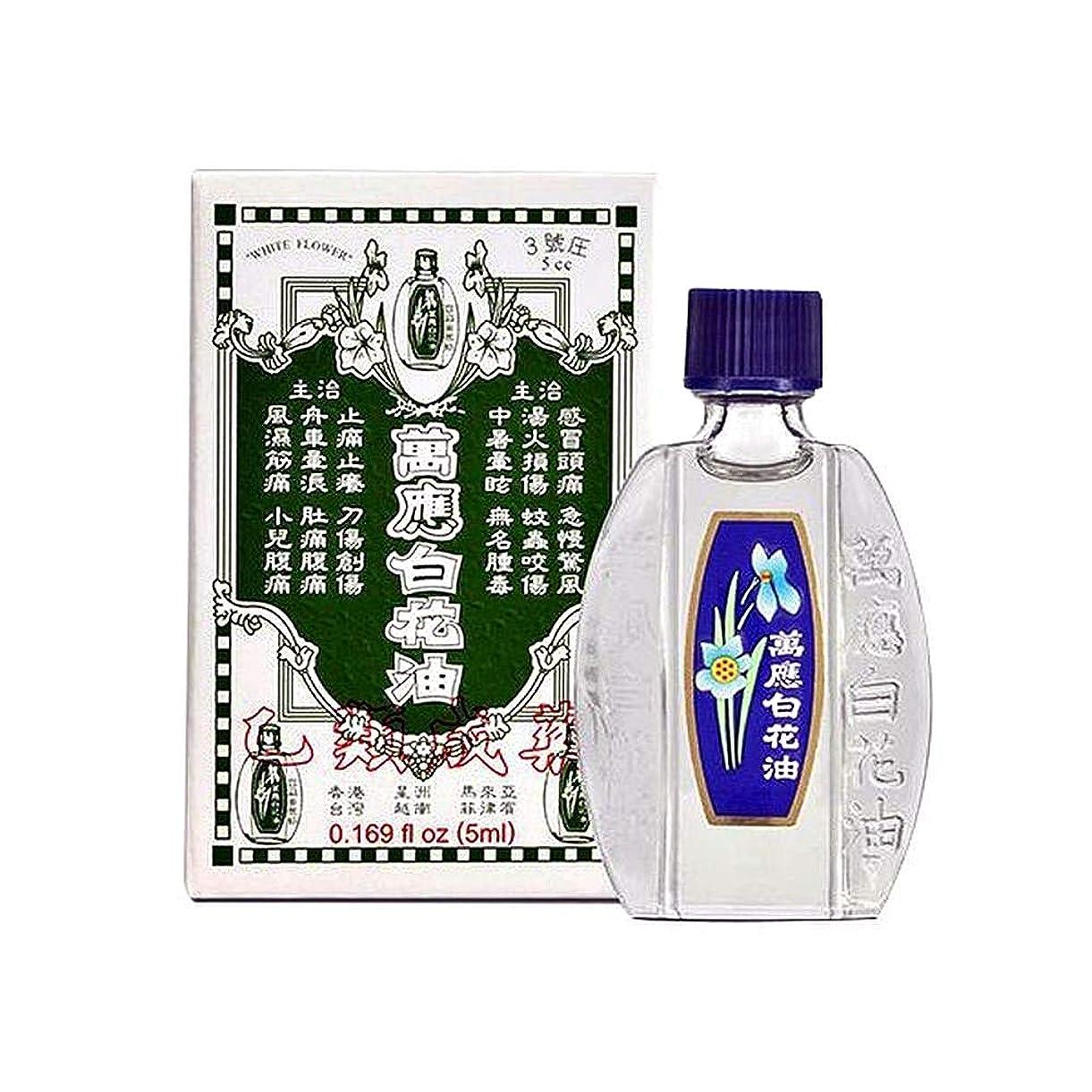 過去結核刺繍《萬應白花油》 台湾の万能アロマオイル 万能白花油 5ml 《台湾 お土産》 [並行輸入品]