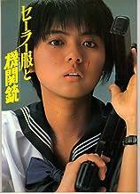 映画パンフレット 「セーラー服と機関銃」監督 相米慎二 主演 薬師丸ひろ子