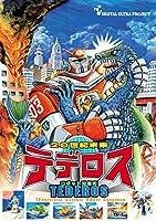 20世紀未来 ロボット防衛隊 テデロス~渡辺宙明オリジナルサウンドトラックCD付き [DVD]